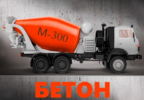 Бетон м-300 купить