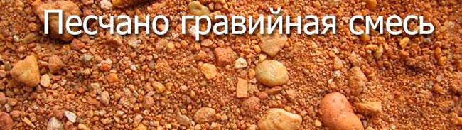 Добыча песчанно-гравийной смеси в Спб