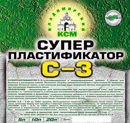 c-3 купить пластификатором бетона