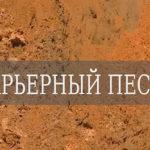 Карьерный песок купить в Спб с доставкой оптом