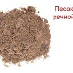 Речной песок оптом с доставкой в Спб
