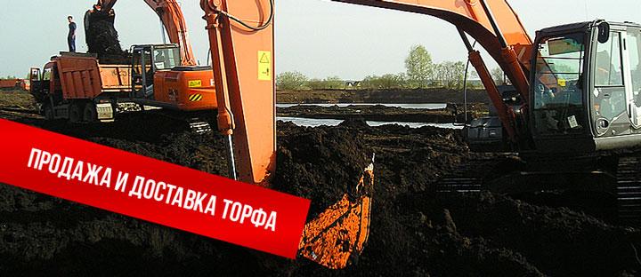 Продажа и доставка торфа в Санкт-Петербурге